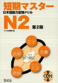 短期マスタ-日本語能力試驗ドリルN2