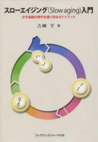 スロ-エイジング<SLOW AGING>入門 少子高齡化時代を乘り切るガイドブック