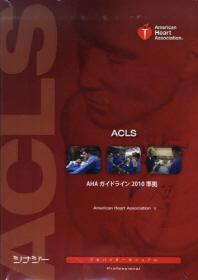 ACLSプロバイダ-マニュアル 日本語版