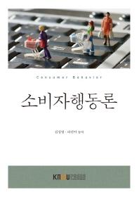 소비자행동론(1학기, 워크북포함)
