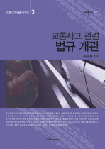 교통사고 관련 법규 개관