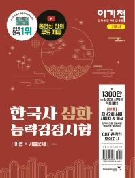 이기적 한국사능력검정시험 심화(이론+기출문제)