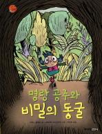 명랑공주와 비밀의 동굴
