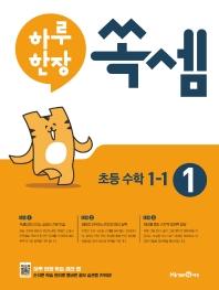 하루 한장 쏙셈 초등 수학 1-1(2021)