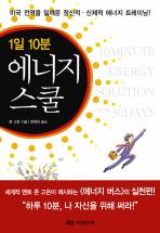 1일 10분 에너지 스쿨
