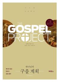 가스펠 프로젝트 구약. 2: 하나님의 구출 계획(청장년 인도자용)