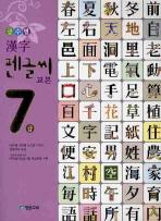 한자 펜글씨 교본 7급(급수별)