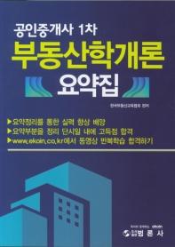 부동산학개론 요약집(공인중개사 1차)