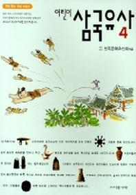 어린이 삼국유사 4 (개정판)