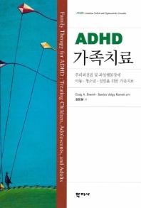 ADHD 가족치료