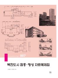 북한도시 함흥 평성 자료해제집