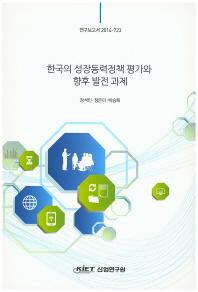 한국의 성장동력정책 평가와 향후 발전 과제