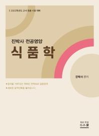 진박사 전공영양 식품학(2022)