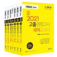 iMBC 캠퍼스 고졸 검정고시 교과서 기본서 세트(2021)