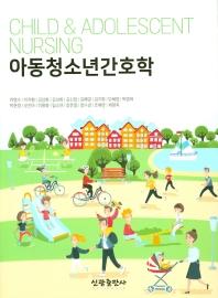 아동청소년간호학