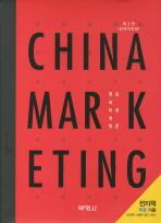 China Marketing(중국마케팅)