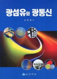 광섬유와 광통신