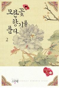 모란꽃 향기를 품다. 2