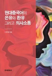 현대중국어의 은유와 환유 그리고 의사소통