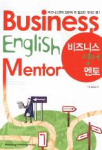 비즈니스 영어 멘토