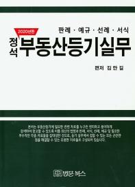 정석 부동산등기실무(2020)