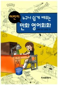 누구나 쉽게 배우는 어린이 만화 영어회화