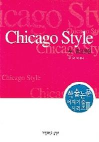 CHICAGO STYLE (주 참고문헌)