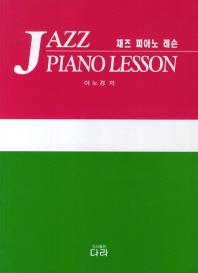 재즈 피아노 레슨