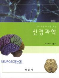 물리 작업치료사를 위한 신경과학