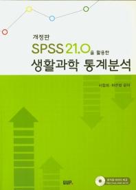 SPSS 21.0을 활용한 생활과학 통계분석