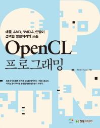 Open CL 프로그래밍