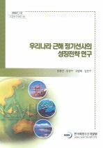 우리나라 근해 정기선사의 성장전략 연구