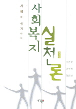 사례와 함께하는 사회복지 실천론 (제2판)