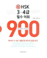신 HSK 3 4급 필수 어휘 900