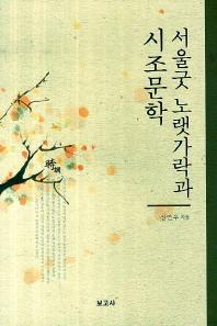 서울굿 노랫가락과 시조문학