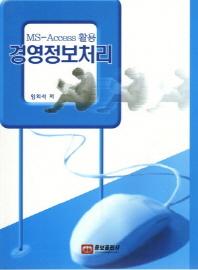 MS-ACCESS 활용 경영정보처리