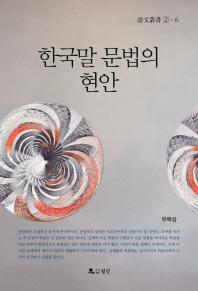 한국말 문법의 현안