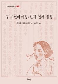 두 조선의 여성: 신체 언어 심성