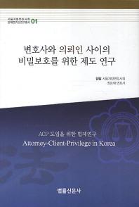 변호사와 의뢰인 사이의 비밀 보호를 위한 제도연구