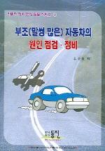 부조(말썽 많은) 자동차의 원인 점검 정비