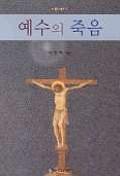 예수의 죽음