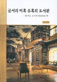 금서의 미혹 유혹의 도서관