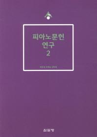 피아노문헌 연구. 2