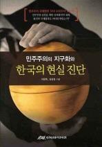 민주주의의 지구화와 한국의 현실 진단