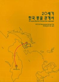 20세기 한국 몽골 관계사
