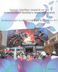 엔터테이먼트시설의 최신멀티미디어를 활용한 휴먼 인터페이스 연구