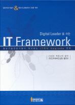 디지털 리더를 위한 IT Framework 세트