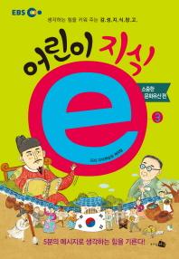 EBS 어린이 지식e. 3: 소중한 문화유산