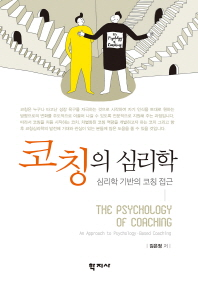 코칭의 심리학
