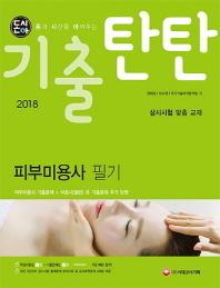 돈시아 기출탄탄 피부미용사 필기(2018)